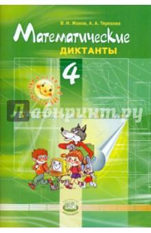 Купить Жохов, Терехова: Математические диктанты. 4 класс ISBN: 978-5-346-01397-6