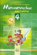 Жохов, Терехова: Математические диктанты. 4 класс