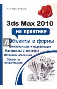 3ds Max 2010 на практике - Александр Харьковский