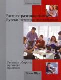 Эльке Шух: Бизнесразговорник руссконемецкоанглийский. Речевые обороты делового общения