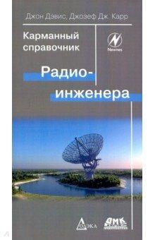 Карманный справочник радиоинженера - Дэвис, Карр