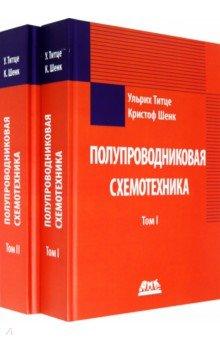 Купить Титце, Шенк: Полупроводниковая схемотехника в 2 томах ISBN: 978-5-94120-200-0
