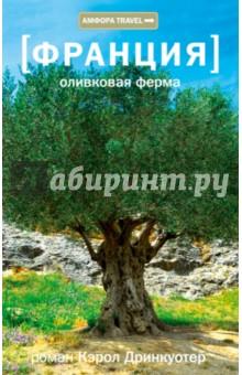 Купить Кэрол Дринкуотер: Франция. Оливковая ферма ISBN: 978-5-367-01241-5