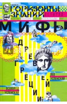 Мифы Древней Греции - Успенский, Успенский