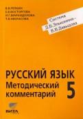 Репкин, Восторгова, Маркидонова, Некрасова - Русский язык. 5 класс. Методический комментарий обложка книги