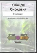Владислав Сивоглазов: Общая биология. Эволюция (CD)