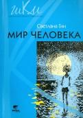 Светлана Гин: Мир человека. 2 класс. Программа и методические рекомендации по внеурочной деятельности в нач. школе