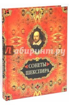 Сонеты Шекспира - Уильям Шекспир
