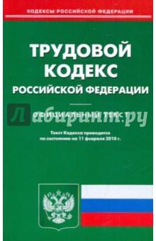 Трудовой кодекс РФ на 11.02.2010