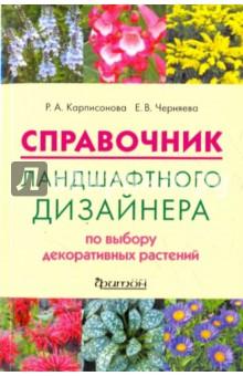 Справочник ландшафтного дизайнера по выбору растений - Черняева, Карписонова, Черняева