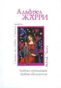 Альфред Жарри - Любовь преходящая. Любовь абсолютная обложка книги