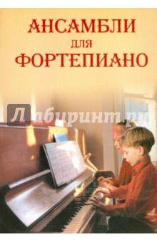 Ансамбли для фортепиано - Любовь Захарова