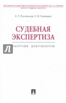Судебная экспертиза - Россинская, Галяшина