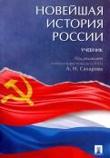 Сахаров, Боханов, Шестаков: Новейшая история России. Учебник