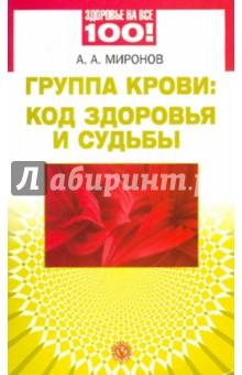 Группа крови: код здоровья и судьбы - Андрей Миронов