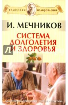 Система долголетия и здоровья - Илья Мечников