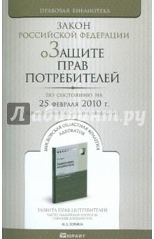 О защите прав потребителей: Закон Российской Федерации. По состоянию на 25.02.10 года