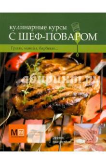 Кулинарные курсы с шеф-поваром: Гриль, мангал, барбекю - Вячеслав Скоробаев