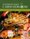 Вячеслав Скоробаев: Кулинарные курсы с шеф-поваром: Гриль, мангал, барбекю