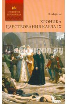 Хроника царствования карла ix читать