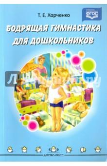 Бодрящая гимнастика для дошкольников. ФГОС - Татьяна Харченко