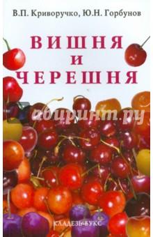 Вишня и черешня - Криворучко, Горбунов