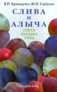 Криворучко, Горбунов: Слива и алыча