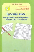 гдз тикунова корепанова школа грамотеев 2 класс