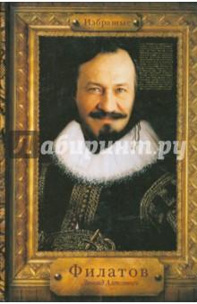 Избранные - Леонид Филатов