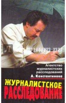 Журналистское расследование: История метода и современная практика