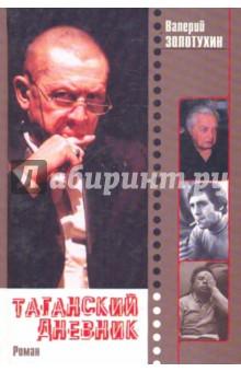 Таганский дневник. В 2-х книгах. Книга 2 - Валерий Золотухин