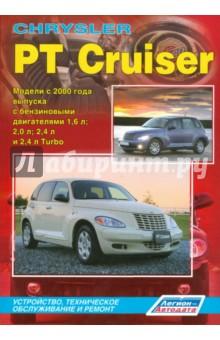 Chrysler PT Cruiser. Модели с 2000 г. с бензиновыми двигателями 1,6 л; 2,0 л; 2,4 л и 2,4 л Turbo