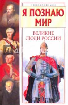 Я познаю мир. Великие люди России - И. Андрианова