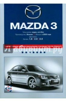 Mazda 3: Самое полное профессиональное руководство по ремонту