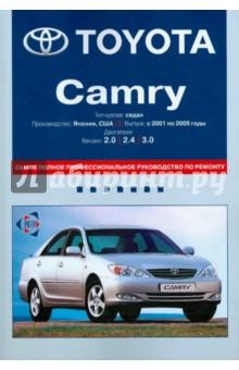 Toyota Camry. Самое полное профессиональное руководство по ремонту