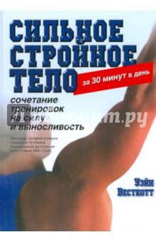 Сильное стройное тело за 30 минут в день. Сочетание тренировок на силу и выносливость