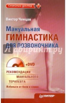 Мануальная гимнастика для позвоночника (+DVD) - Виктор Ченцов