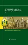 Страхование. Экономика, организация, управление. В 2-х томах. Том 1