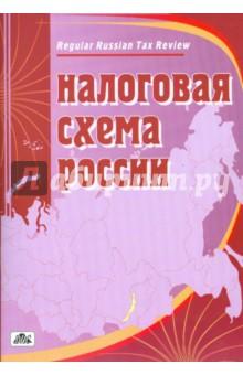 Налоговая схема России. Справочник