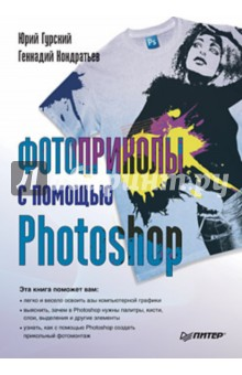 Фотоприколы с помощью Photoshop - Гурский, Кондратьев