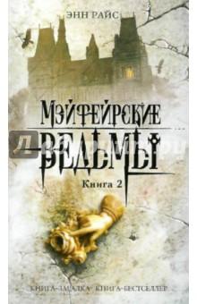 Мэйфейрские ведьмы. Книга 2