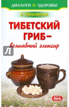Купить Борис Покровский: Тибетский гриб - волшебный эликсир ISBN: 978-5-9731-0216-6