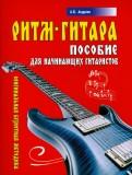 Александр Андреев: Ритм-Гитара. Пособие для начинающих гитаристов