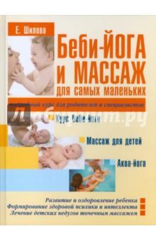 Беби-йога и массаж для самых маленьких - Евгения Шилова