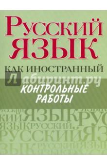 Купить Царева, Будильцева, Пугачев: Русский язык как иностранный. Контрольные работы ISBN: 978-5-271-26100-8