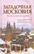 Зоя Ножникова: Загадочная Московия. Россия глазами иностранцев