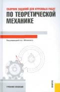 Яблонский, Норейко, Вольфсон: Сборник заданий для курсовых работ по теоретической механике