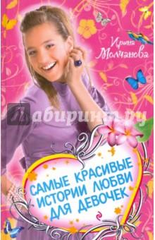 Самые красивые истории любви для девочек - Ирина Молчанова