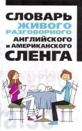 Николай Белов: Словарь живого разговорного английского и американского сленга