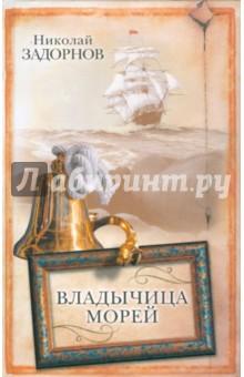 Владычица морей - Николай Задорнов